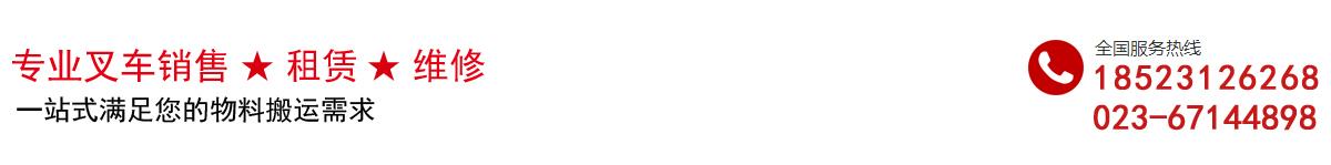 重庆叉车租赁-必威体育官网betway叉车维修-手动搬运叉车—重庆特诺机械设备有限公司